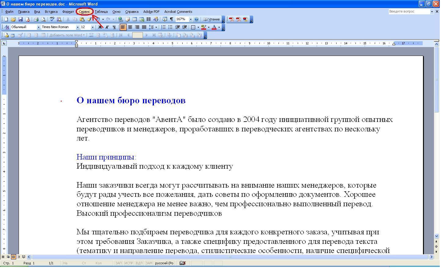 Как сделать так чтобы текст не переводился