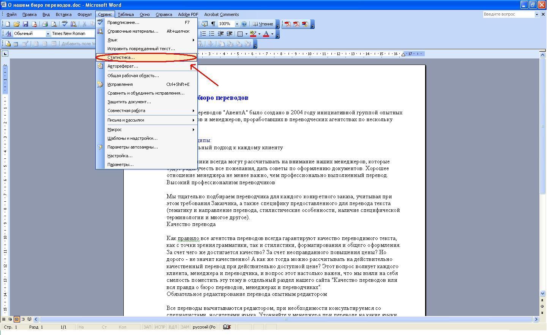 Как сделать документ а5