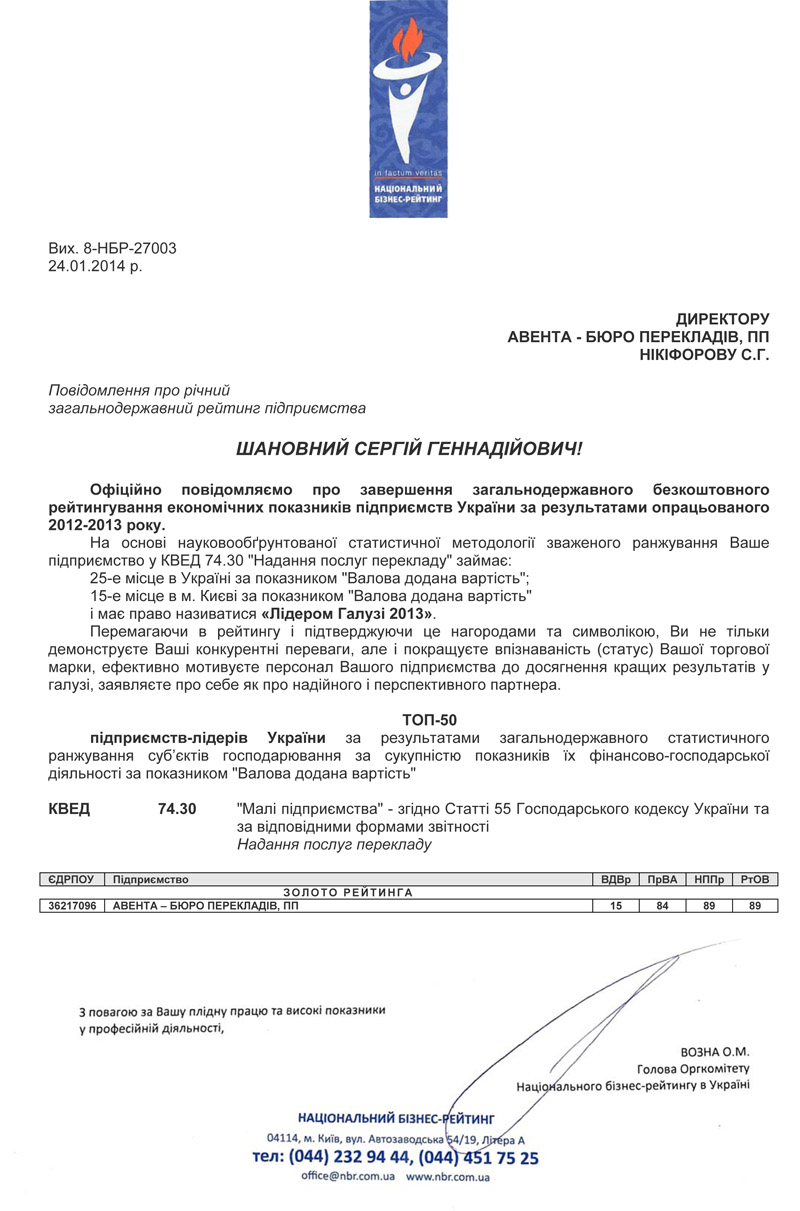 квед 2010 на русском языке