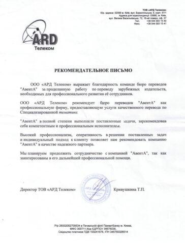 ARD Telecom