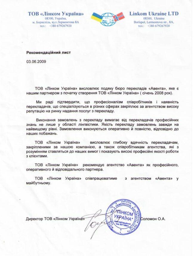 Линком Украина