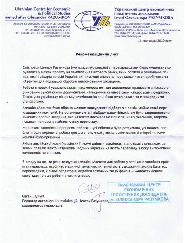Центр Разумкова